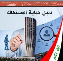 دليل حماية المستهلك