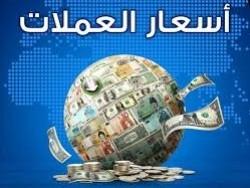 نشرة ألاسعار المعتمدة لبيع وشراء العملات الرئيسية والذهب ليوم الأربعاء 12-12-2018