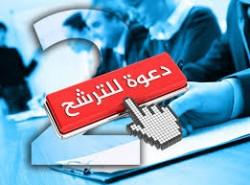ترشيح (برنامج تدريبي متخصص للخبراء الماليين والمصرفيين)