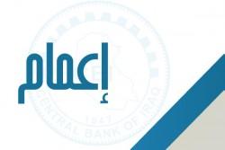 اعمام حول منح رخصة الى شركة الاموال لخدمات الصيرفة الالكترونية المحدودة/بغداد