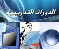 برنامج تدريبي لمنح (شهادة اختصاصي معتمد في مكافحة غسل الاموال وتمويل الارهاب ACAMS) للمدة من 4/29-2018/5/3