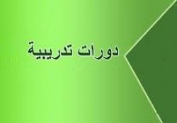 دورة (المعايير المحاسبية في المصارف الاسلامية)للمدة من 4/22-2018/5/3