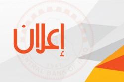 إعلان / البنك المركزي العراقي يعلن أنتهاء فترة بيع السندات الوطنية / الأصدارية الثانية