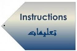 التعليمات والاجراءات الصادرة من البنك المركزي العراقي لتنظيم النشاط المصرفي في العراق