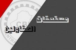 مستحقات المقاولين جدول (محافظة بغداد)