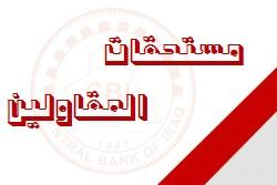 مستحقات المقاولين جدول تاريخ نشر الوزارات العراقية/ سندات الخزينة العامة
