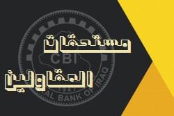 مستحقات المقاولين جدول (وزارة الأعمار والإسكان والبلديات والأشغال العامة ووزارة الشباب والرياضة)