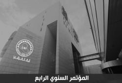 إعلان عن المؤتمر السنوي الرابع للبنك المركزي العراقي