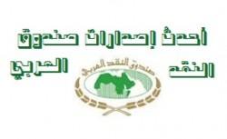 أحدث إصدارت صندوق النقد العربي