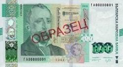 الأصدار الجديد للورقة النقدية فئة (100) ليف بلغاري