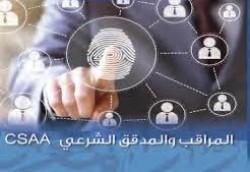 تأجيل الدورة التأهيلية لنيل شهادة المراقب والمدقق الشرعي CSAA إلى إشعار أخر