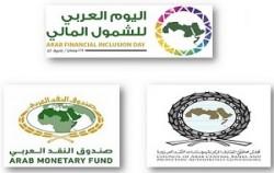 بيان صحفي صادر عن مجلس محافظي المصارف المركزية ومؤسسات النقد العربية