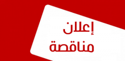 مناقصة نقل موظفي فرع الموصل