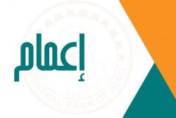 الأجور المستوفية من قبل البنك المركزي العراقي