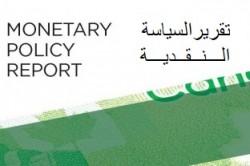 تقارير السياسة النقدية