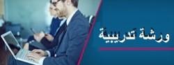 ورشة عمل تدريبية بعنوان (تمويل المشاريع الصغيرة والمتوسطة)للمدة 6-2018/5/7