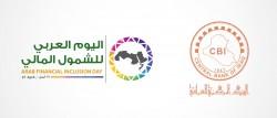 أنطلاق فعاليات اليوم العربي للشمول المالي