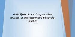 مجلة الدراسات النقدية والمالية (العدد الثالث/تموز 2018)