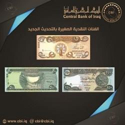 (بيان) البنك المركزي يصدر طبعة ثانية للفئات (250،500،1000،10000،25000) دينار