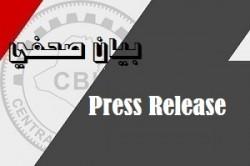 بيان صادر عن مجلس إدارة البنك المركزي العراقي