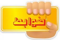 يعلن البنك المركزي العراقي عن ضوابط الحوكمة والادارة المؤسسية لتقنية المعلومات والاتصالات في القطاع المصرفي