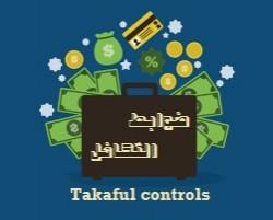 البنك المركزي العراقي يشرع بتأسيس شركة التأمين التكافلي الخاص بالمصارف الاسلامية