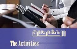 أنشطة وفعاليات مركز الدراسات المصرفية