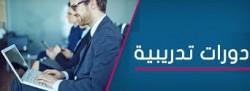 إقامة دورة تدريبية بعنوان مكافحة الجريمة المالية للمدة 4-2019/8/8