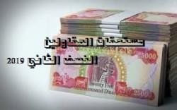 مستحقات المقاولين النصف الثاني 2019 (وزارة الاعمار ومحافظة صلاح الدين)