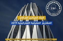 البنك المركزي يعلن عن مشاريعه المصرفية الاستراتيجية المستقبلية