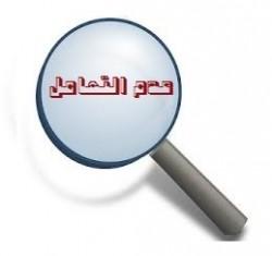 البنك المركزي العراقي يدعو لعدم التعامل مع شركة مزايا للدفع الألكتروني