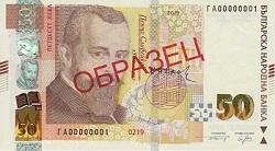 البنك الوطني البلغاري يُعلم البنك المركزي العراقي بتجديد ورقته النقدية من فئة (50) ليف
