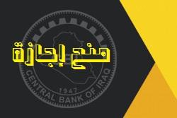 منح إجازة شركة أثمار الجنة للصرافة-مساهمة خاصة /بغداد