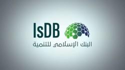 برنامج المنح الدراسية يقدمها البنك الاسلامي للتنمية ISDB للسنة الدراسية 2021-2022