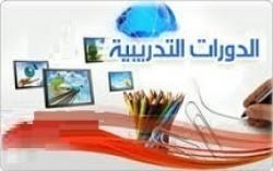 يعلن البنك عن إقامة دورة أساسيات العمل المصرفي الإسلامي للمدة 23ــ2021/5/27