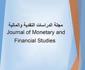 مجلة الدراسات النقدية والمالية
