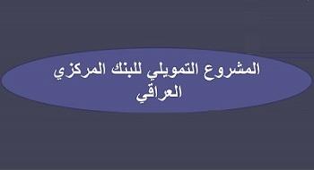المشروع التمويلي للبنك المركزي العراقي
