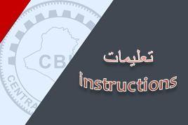 تعليمات عمل الوكلاء الثانويين لمزودي خدمة الحوالات الأجنبية