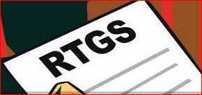 اعمام حول ايداع قيد ال(RTGS) الخاص بطلبات النافذة