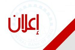 اعلان/ يعلن البنك المركزي العراقي /فرع أربيل عن حاجته إلى موظفين