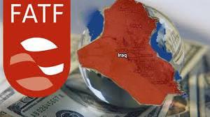 العراق يخرج رسمياً من قائمة الدول الخاضعة لعملية الرصد والمتابعة من قبل مجموعة العمل المالي الدولية  (FATF)