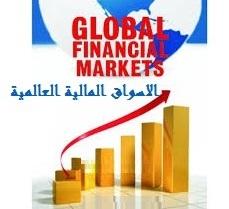 تقرير خاص عن الأسواق المالية العالمية