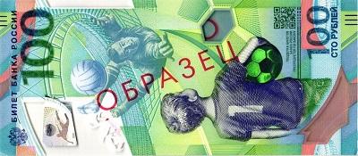 إعمام حول الإصدار الجديد للورقة النقدية التذكارية فئة (100) روبل للأتحاد الروسي