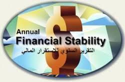 التقرير السنوي للأستقرار المالي