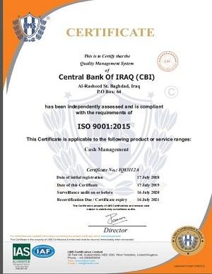 البنك المركزي يحافظ على شهادة الآيزو 9001:2015
