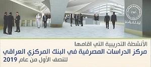 الأنشطة التدريبية التي اقامها مركز الدراسات المصرفية في البنك المركزي العراقي للنصف الاول من عام 2019