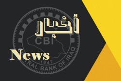 The Central Bank approves international rating agencies to classify banks operating in Iraq Article-156732818559344