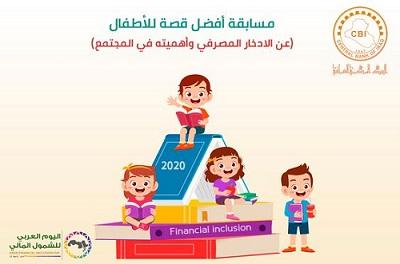 مسابقة أفضل قصة للأطفال عن الادخار المصرفي وأهميته في المجتمع