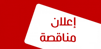 Tender for the transfer of Mosul branch employees Article-159904317081521