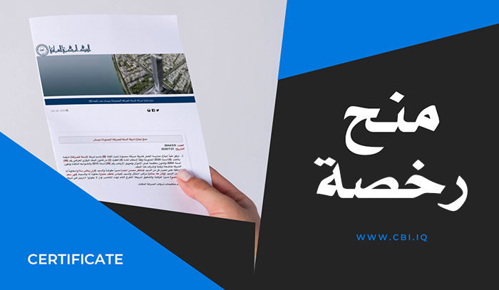 Granting a license to Al-Qand Exchange Company - Private Joint Stock Company Article-159946742041427